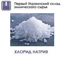 Хлорид натрия