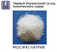 Фосфат натрия, орто-, гидроорто-
