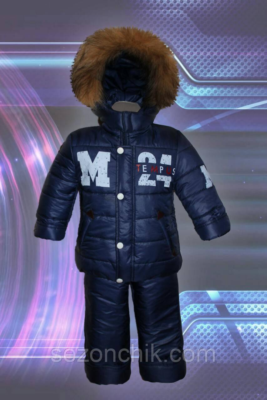 Куртка для мальчика детская зимняя