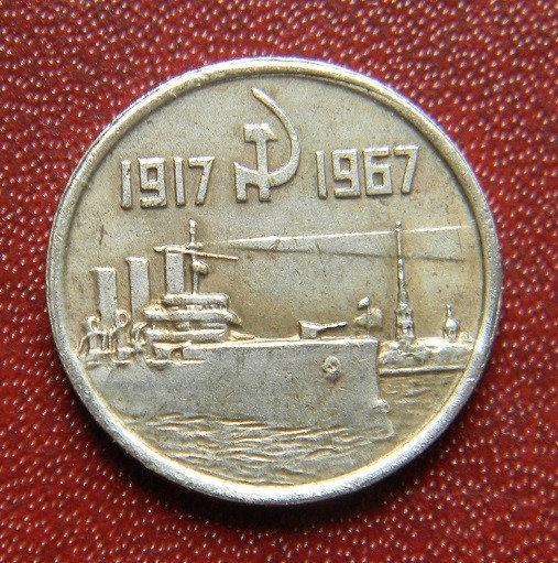 СССР 15 КОПЕЕК 1967 Г. АВРОРА