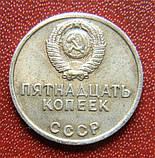 СССР 15 КОПЕЕК 1967 Г. АВРОРА, фото 2