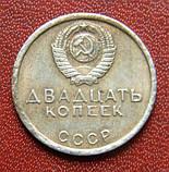 СССР 20 КОПЕЕК 1967 Г., фото 2