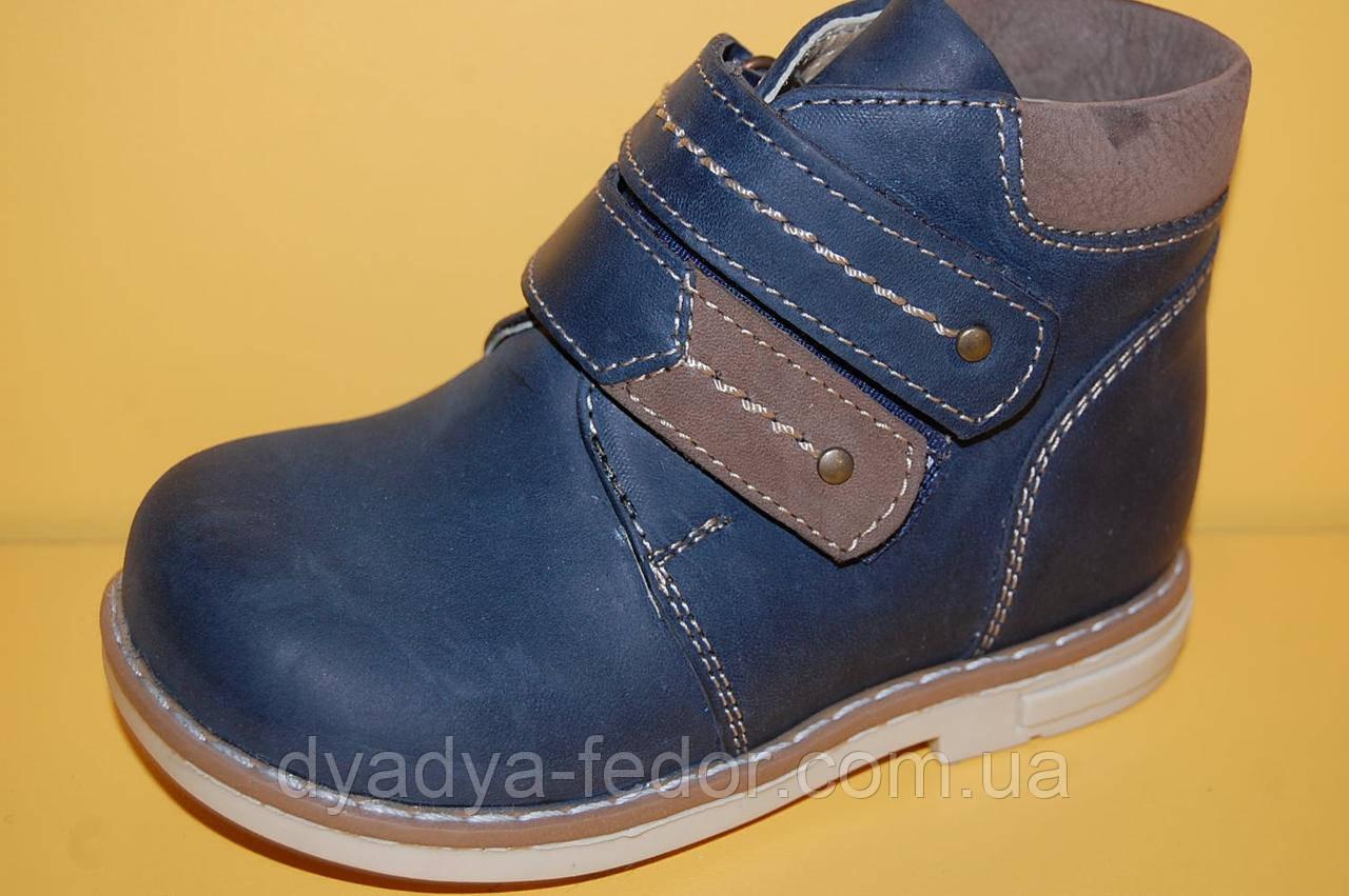 Демисезонные ботинки для мальчика ТМ Botiki Том размеры 20-25