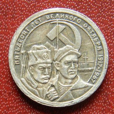 СССР 10 КОПЕЕК 1967 Г.