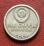 СССР 10 КОПЕЕК 1967 Г., фото 2