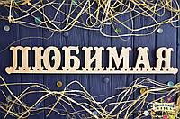 """Слово из фанеры """"Любимая"""", планка, 61х10 см, фанера 10 мм"""