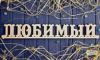 """Слово из фанеры """"Любимый"""", планка, 65х10 см, фанера 10 мм"""