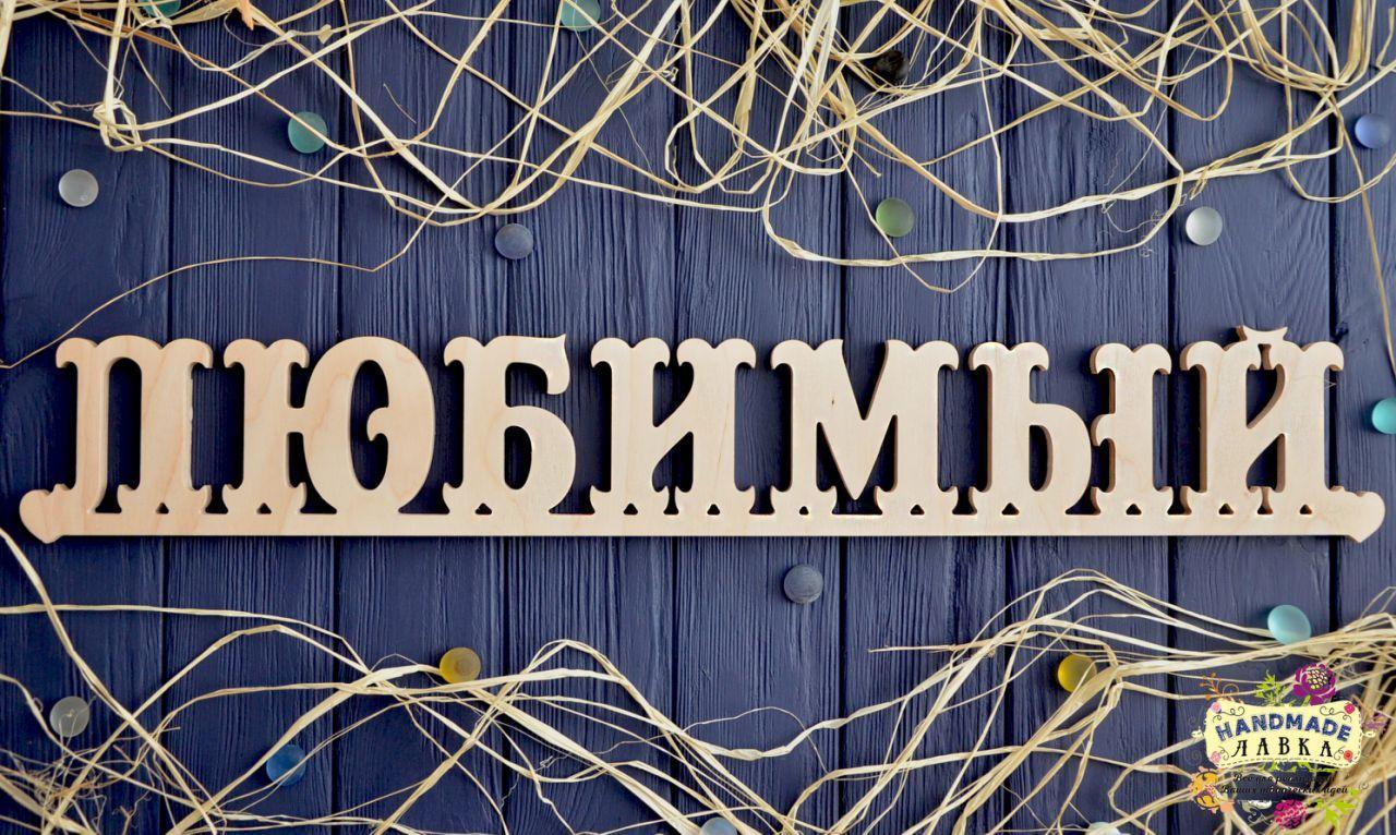 """Слово из фанеры """"Любимый"""", планка, 65х10 см, фанера 10 мм -  Handmade лавка в Одессе"""