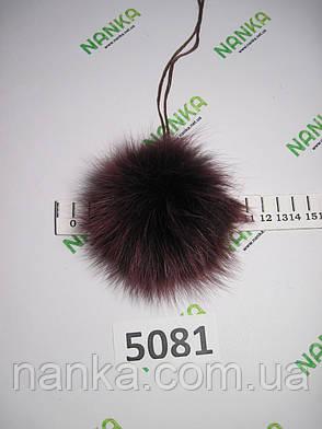 Меховой помпон Лиса, Бордовый, 10 см, 5081, фото 2
