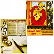 Зошит для нот А5 8 аркушів ТДН8