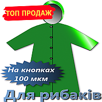 """Плащ """"рыбацкий На кнопках"""" 100мкм (суперплотный)"""