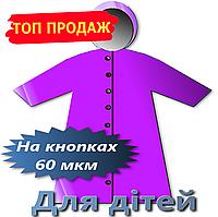 """Плащ """"детский На кнопках"""" 60мкм"""