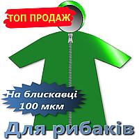 """Плащ """"рыбацкий На молнии"""" 100мкм (суперплотный)"""