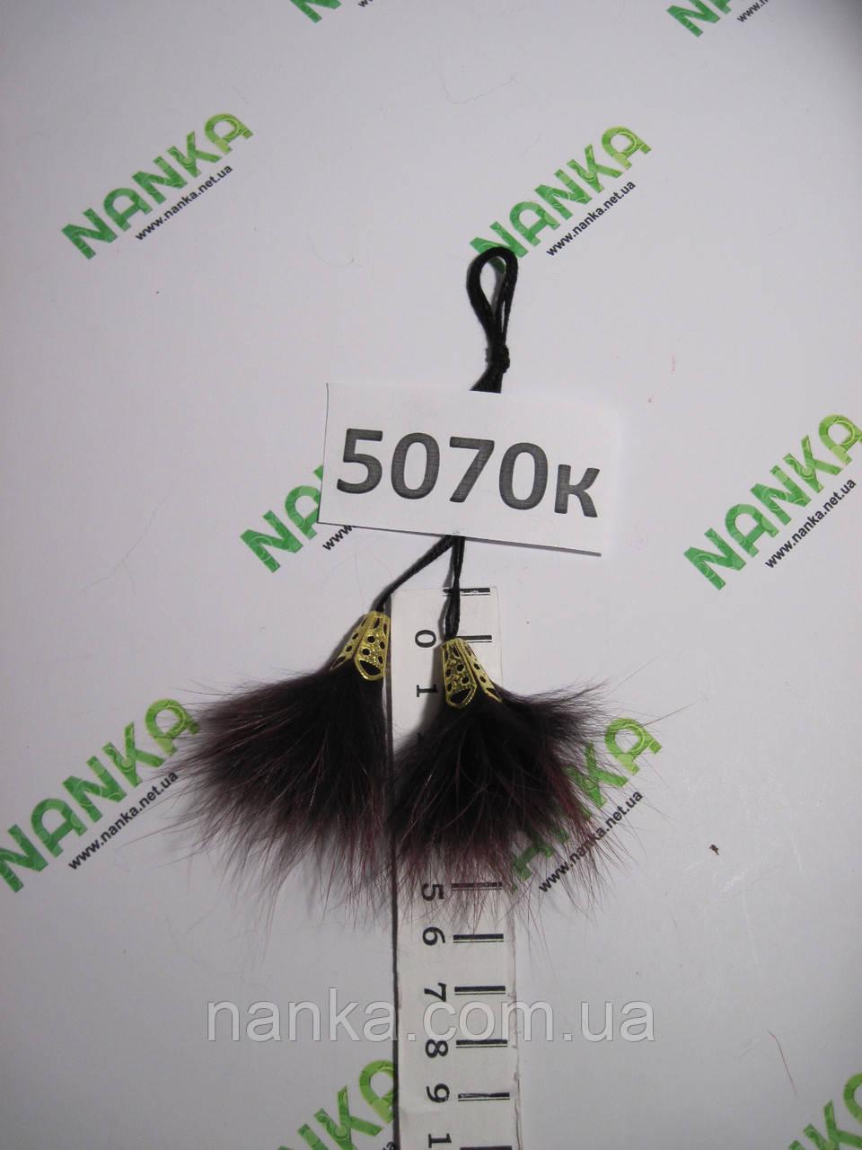 Меховые кисточки Лиса, Бордовый, 6 см, 5070к