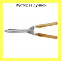 Кусторез ручной (садовые ножницы)