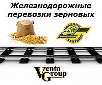Перевозки зерновых с Ю-Зап. железной дороги