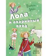 Все приключения Лолы: Лола и аварийный вход. Книга 5