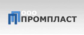 ООО «ПРОМПЛАСТ»