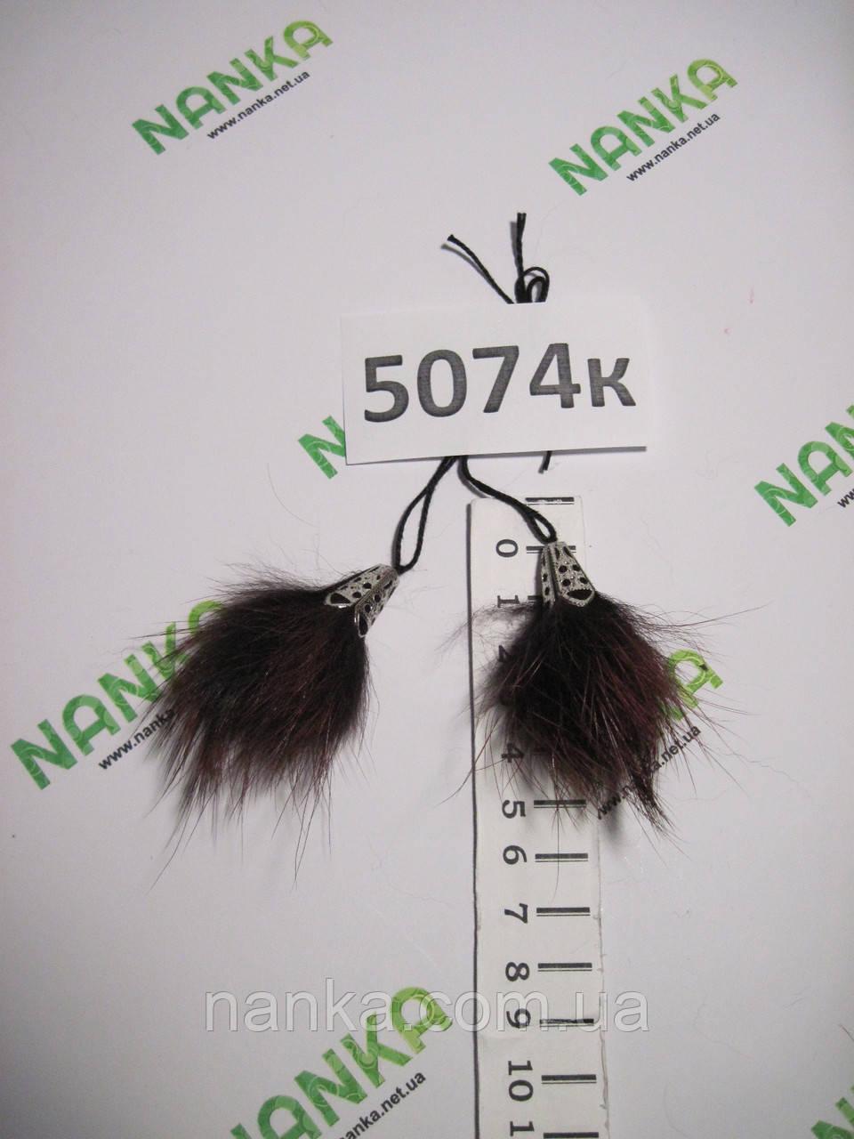 Меховые кисточки Лиса, Бордовый, 6 см, 5074к