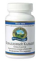 Коралловый кальций  /  Coral Calcium- Блокирует появление артроза и остеопороза. Источник Са, Mg, Si