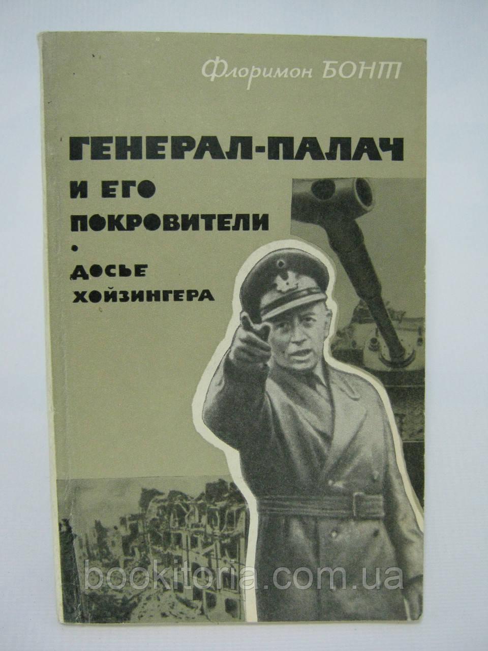 Бонт Ф. Генерал-палач и его покровители. Досье Хойзингера (б/у).