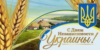 С наступающим Днём Независимости Украины!