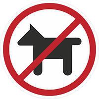 """Наклейка """"С животными не входить"""""""