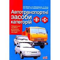 Автотранспортні засоби категорії В і С