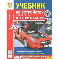 Семенов Зеленин Учебник по устройству легкового автомобиля