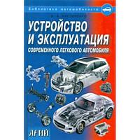 В Б Нестеренко Устройство и эксплуатация современного легкового автомобиля