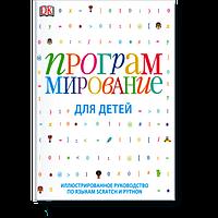 Программирование для детей автор Кэрол Вордерман