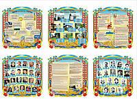 """Набор стендов для кабинета украинского языка """"Моя Украина"""
