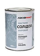 Смазка AZOVMAST солидол жировой 1дм3