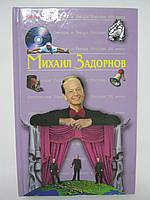 Задорнов М. / Михаил Задорнов.