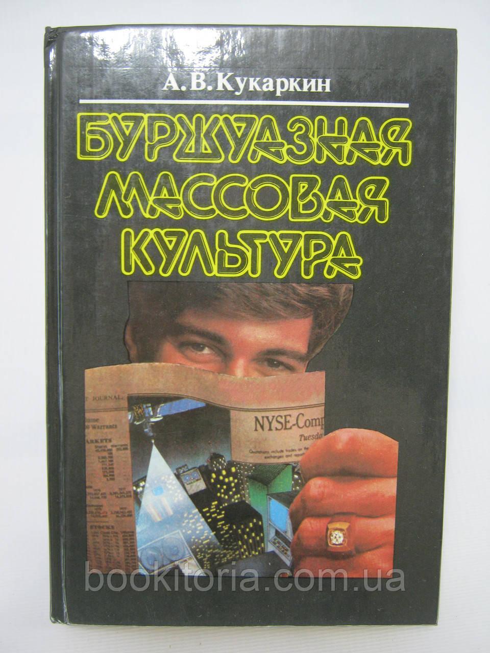 Кукаркин А.В. Буржуазная массовая культура (б/у).