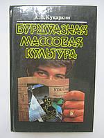 Кукаркин А.В. Буржуазная массовая культура (б/у)., фото 1