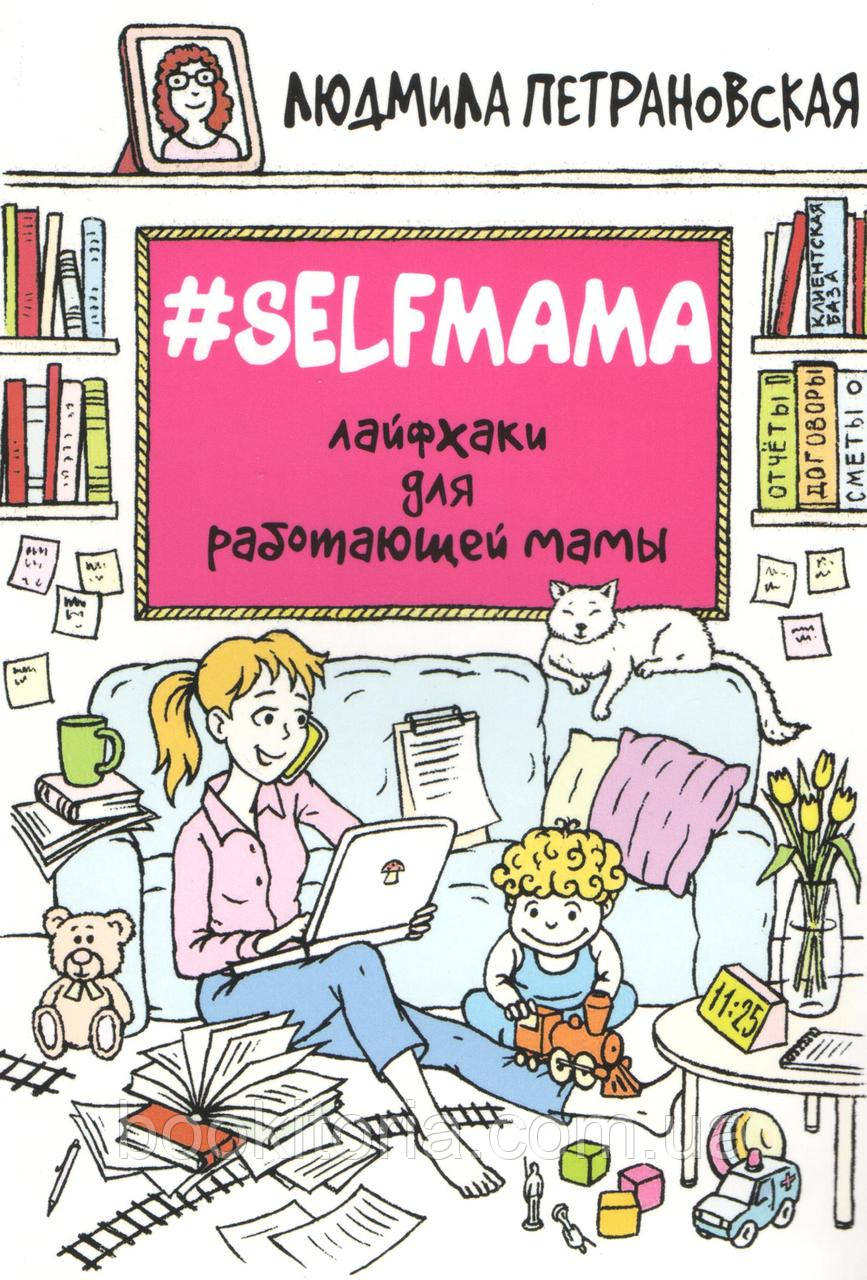 Петрановская Л.Selfmama. Лайфхаки для работающей мамы.