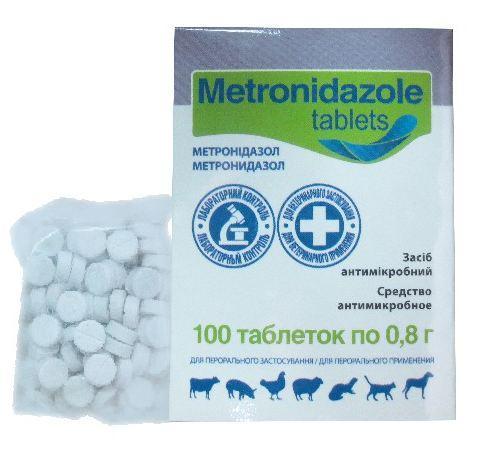 Метронидазол №100(по 0,8г)