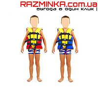 Детский спасательный жилет с подголовником (вес 10-30кг)