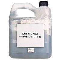 Тонер HP LJ P1005/1006/1505 (1кг) TTI (T125-S-1)