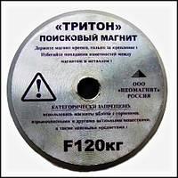 Поисковый магнит F120 (ТРИТОН) сила 120 кг