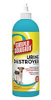 SIMPLE SOLUTION Dog urine destroyer / Средство для удаления пятен и нейтрализации запаха мочи собак / 945 мл