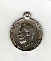 Медаль за усердие Николай 2 посеребрение КОПИЯ Т46