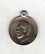 Медаль за старанність Микола 2 сріблення КОПІЯ Т46