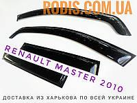 Дефлекторы окон — Ветровики RENAULT Master III 2010 (на скотче) Рено Мастер