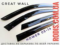 Дефлекторы окон GREAT WALL Hover (H3, H5) 2005 (на скотче)