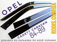Дефлекторы окон OPEL Kadett E 5d Caravan 1986-1991 (на скотче) ветровики Опель Кадет Караван