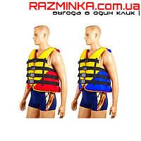 Спасательный жилет (вес 70-90кг)