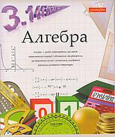 """Тетрадь """"АЛГЕБРА"""" 48 листов ТЕТРАДА клетка"""