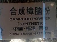 Камфора фарм